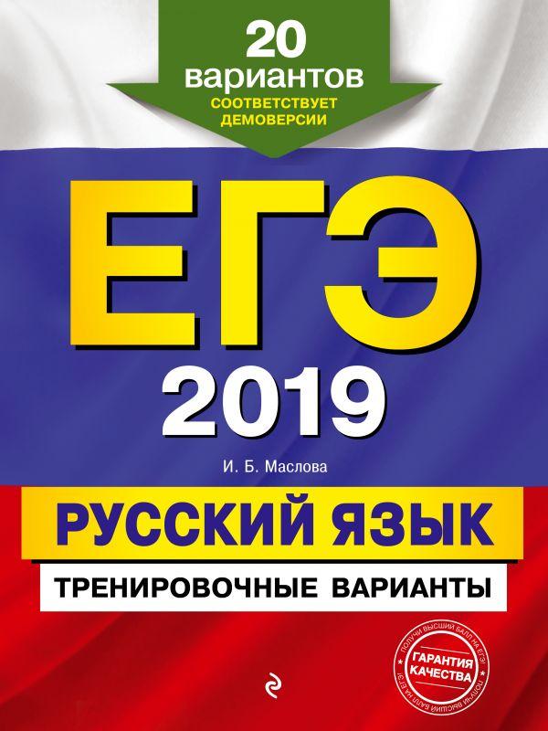 Маслова И. ЕГЭ-2019. Русский язык. Тренировочные варианты. 20 вариантов соответствует демоверсии