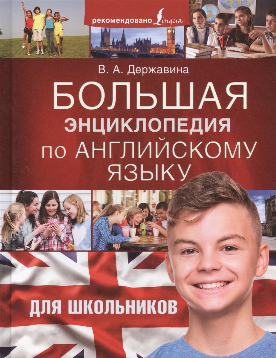 Державина В. Большая энциклопедия по английскому языку