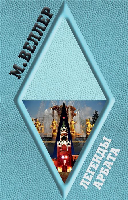 Веллер М. Легенды Арбата книги издательство аст легенды арбата