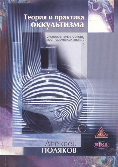 Поляков А. Теория и практика оккультизма
