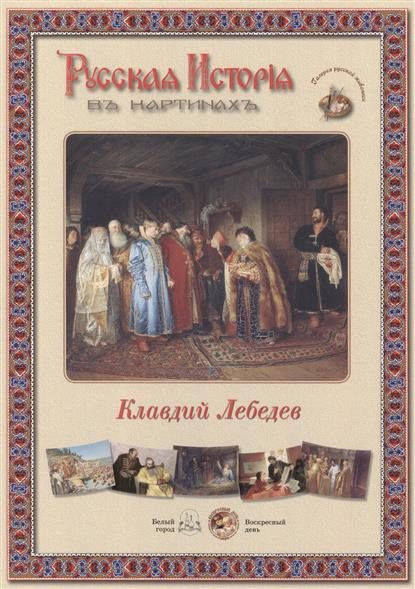 Клавдий Лебедев Набор репродукций