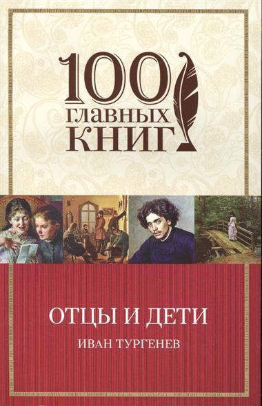 Тургенев И. Отцы и дети тургенев и отцы и дети рудин накануне