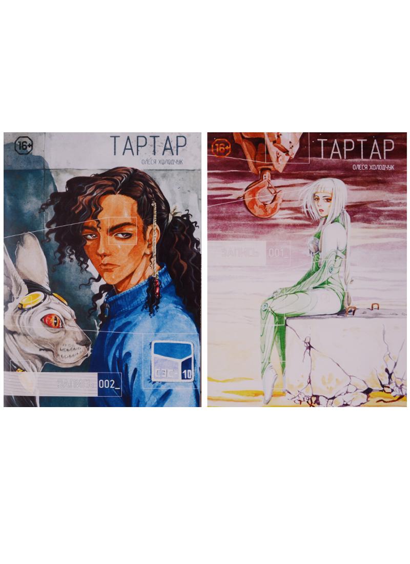 Холодчук О. Тартар. Выпуск 1-2 (комплект из 2 книг) патология кожи комплект из 2 книг