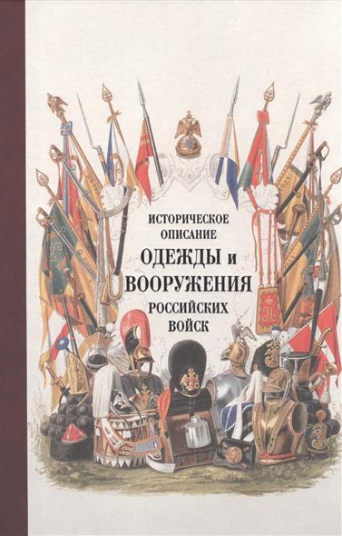 Историческое описание одежды и вооружения российских войск. Ч. 16