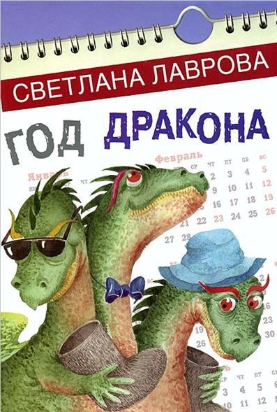 Лаврова С. Год дракона лаврова с сказания земли уральской
