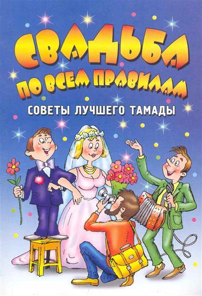Свадьба по всем правилам Советы лучшего тамады