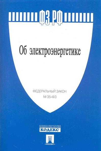 ФЗ Об электроэнергетике №35-ФЗ