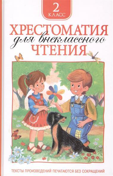 Никольская Т. (ред.) Хрестоматия для внеклассного чтения. 2