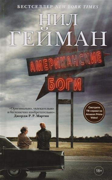 Гейман Н. Американские боги ISBN: 9785171047412 гейман н американские боги