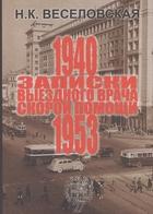 Записки выездного врача скорой помощи (1940-1953)