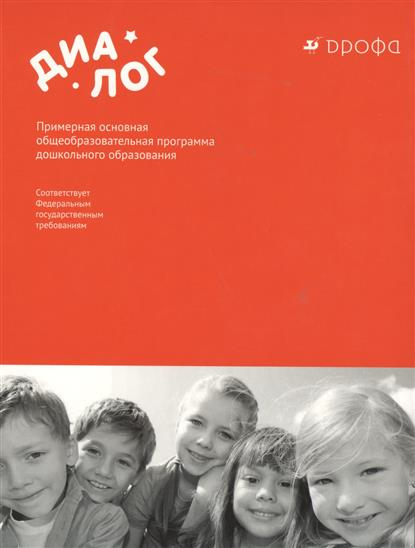 Диалог. Примерная основная общеобразовательная программа дошкольного образования