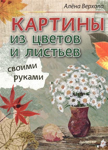 Верхола А. Картины из цветов и листьев своими руками