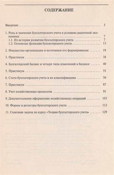 Основы теории и практики бух. учета