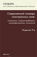 Баш Л. и др. Современный словарь иностранных слов Толкование... bas тесса