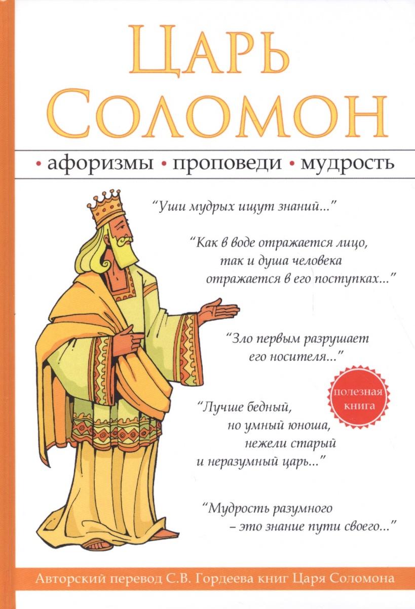 Царь Соломон от Читай-город