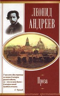 Андреев Проза