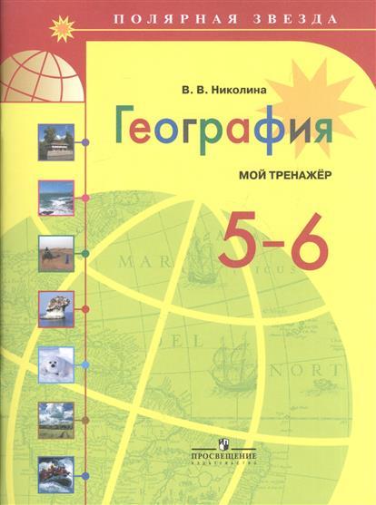 География. Мой тренажер. 5-6 класс. Учебное пособие для общеобразовательных организаций