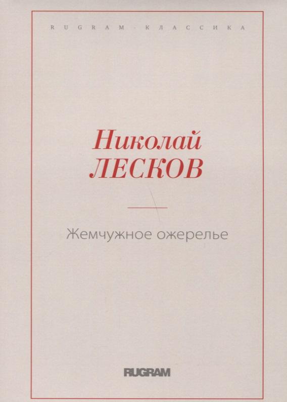 Лесков Н. Жемчужное ожерелье александрова н ожерелье богини кали