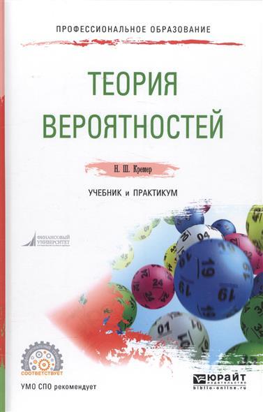 Кремер Н. Теория вероятностей. Учебник и практикум кремер н фридман м линейная алгебра учебник и практикум