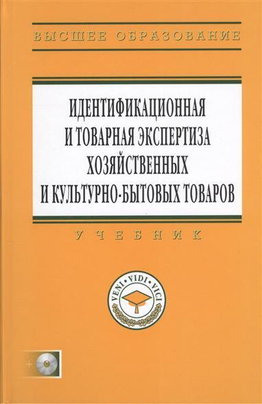 Идентификационная и товарная экспертиза хозяйственных и культурно-бытовых товаров. Учебник (+CD)