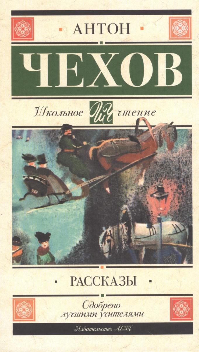 Чехов А.: Рассказы