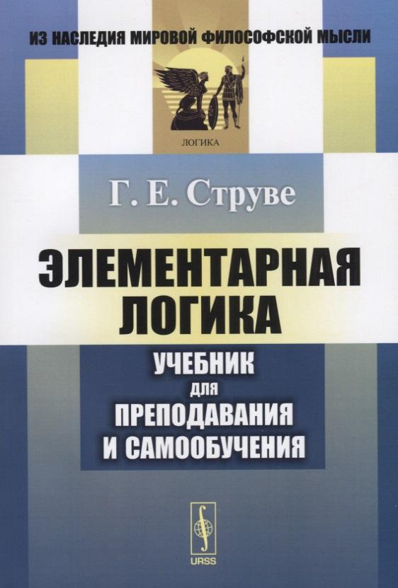 Струве Г. Элементарная логика. Учебник для преподавания и самообучения альберт кузнецов элементарная электротехника