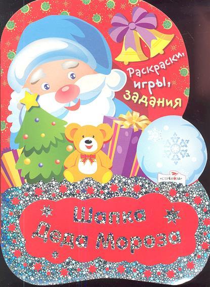 Маврина Л. (сост.) Шапка Деда Мороза. Раскраски, задания, игры маврина л игры со словами