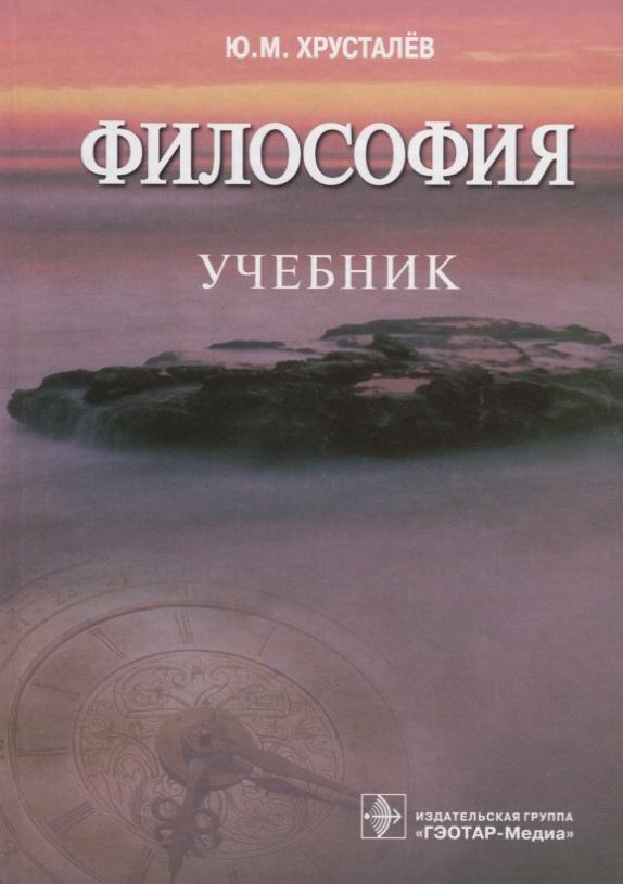 Хрусталев Ю. Философия. Учебник губин в философия учебник губин