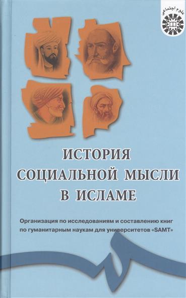 Махшулов М.-С. История социальной мысли в исламе цена