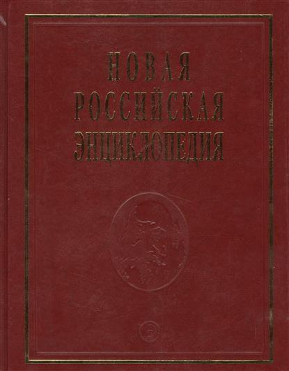 Новая Российская энциклопедия. Том XVI (2). Токоферолы - Ульские