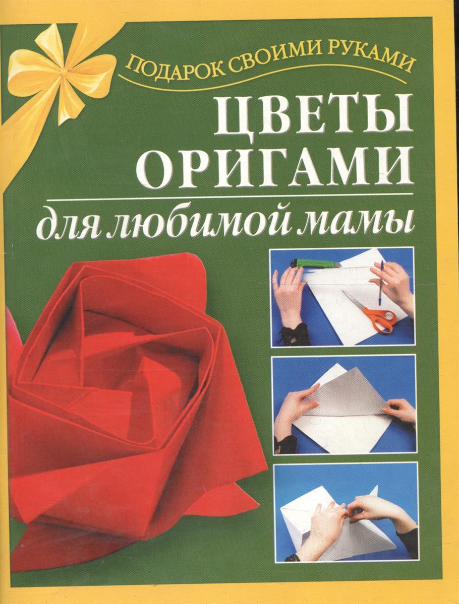 Иванова Л. Цветы оригами для любимой мамы тарабарина т цветы из бумаги для любимой мамы развивающая книжка раскраска isbn 5779706581