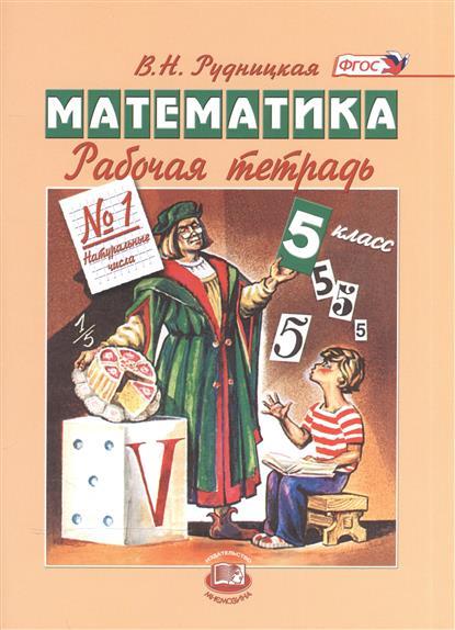 Математика 5 кл Р/т ч.1 Натуральные числа