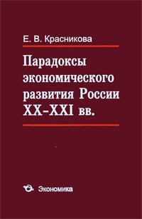 Красникова Е. Парадоксы эконом. развития России 20-21 вв