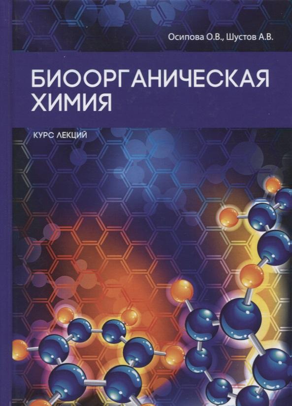 Осипова О., Шустов А. Биоорганическая химия