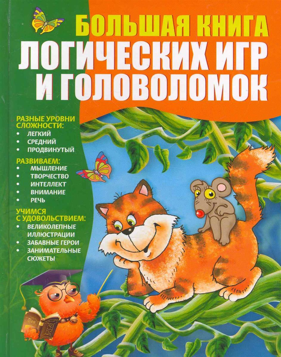 купить Гордиенко Н., Гордиенко С. Большая книга логических игр и головоломок по цене 469 рублей