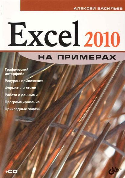 Excel 2010 на примерах от Читай-город