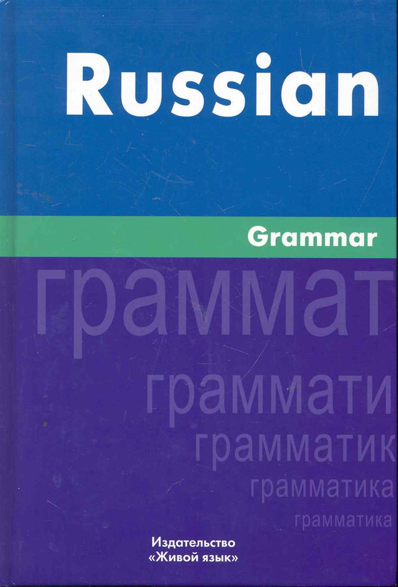 Русская грамматика На английском языке