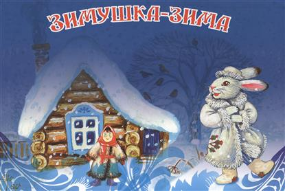 Подробнее о Зимушка-зима степанов в зимушка зима