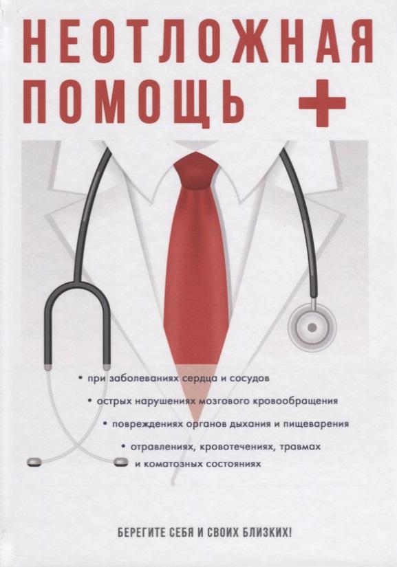 Вялов с.с неотложная помощь практическое руководство скачать бесплатно