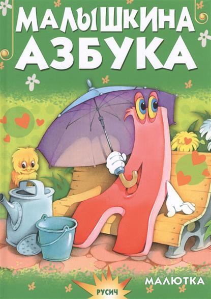 Агинская Е. Малышкина азбука агинская е малышкина школа