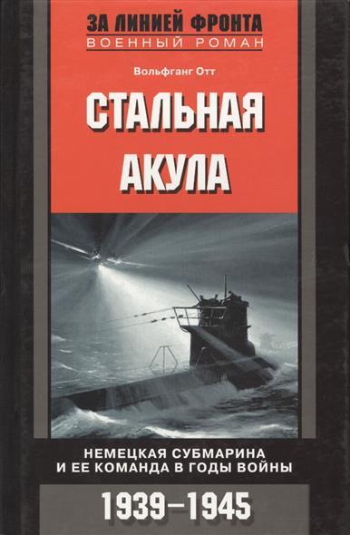 Стальная акула Немецкая субмарина и ее команда