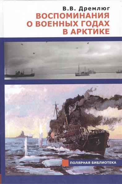 Воспоминания о военных годах в Арктике