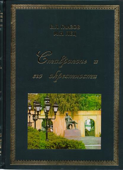 Ставрополь и его окрестности