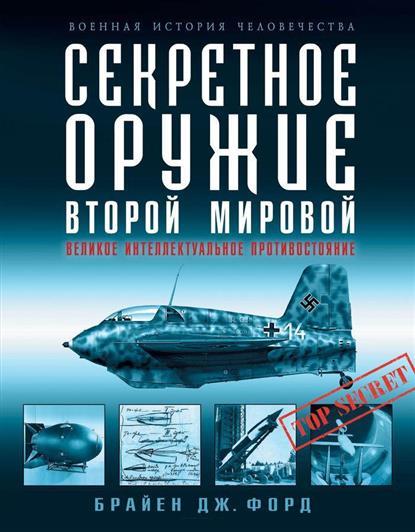 Форд Б. Секретное оружие Второй Мировой. Великое интеллектуальное противостояние ISBN: 9785699703128