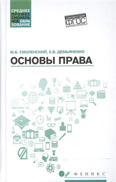 Смоленский М., Демьяненко Е. Основы права. Учебное пособие
