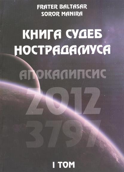 Книга судеб Нострадамуса. Апокалипсис 2012-3797. Том 1