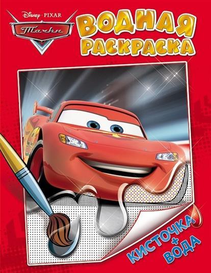 Шахова А. (ред.) Disney Pixar. Тачки. Водная раскраска. Кисточка + вода шахова а ред disney pixar тачки коллекция наклеек