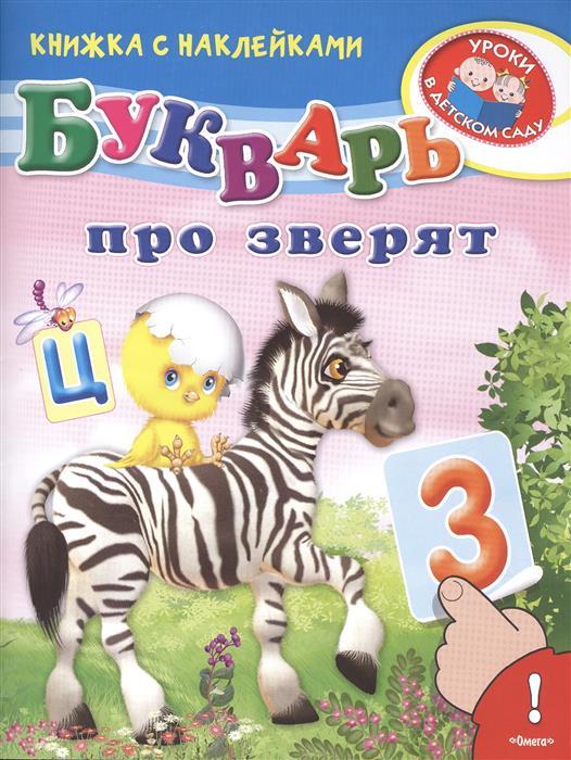 Шестакова И. Букварь про зверят. Книжка с наклейками шестакова и дмитриева о русакова е сказки про зверят и про игрушки