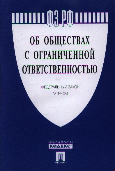 """Федеральный закон """"Об обществах с ограниченной ответственностью"""" № 14-ФЗ"""