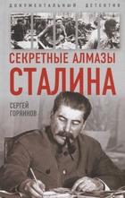 Секретные алмазы Сталина